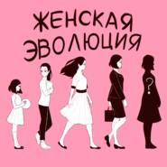 Женская эволюция