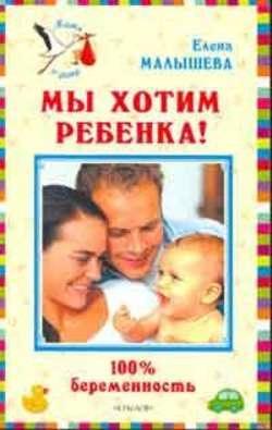 epub Мы хотим ребенка. 100% беременность!
