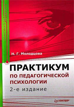 Книга педагогическая психология карандашом