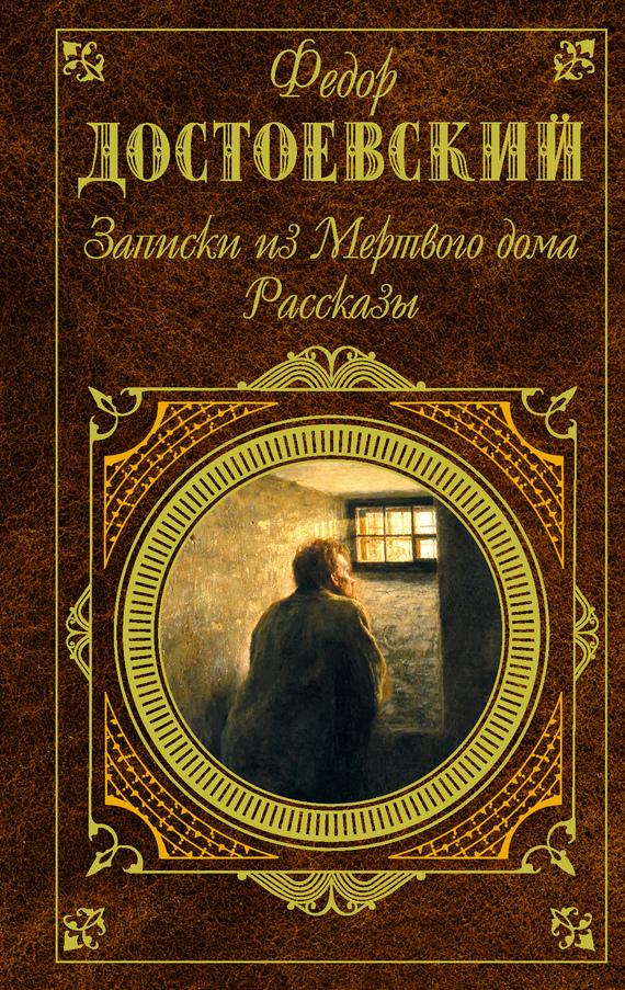 Достоевский записки из подполья скачать книгу