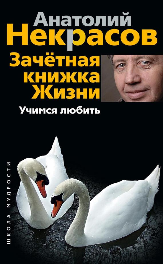 Анатолий некрасов fb2