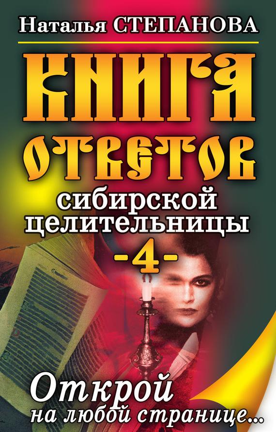 Степанова книга ответов скачать