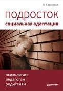 Книга подросток трудности взросления книга по психологии