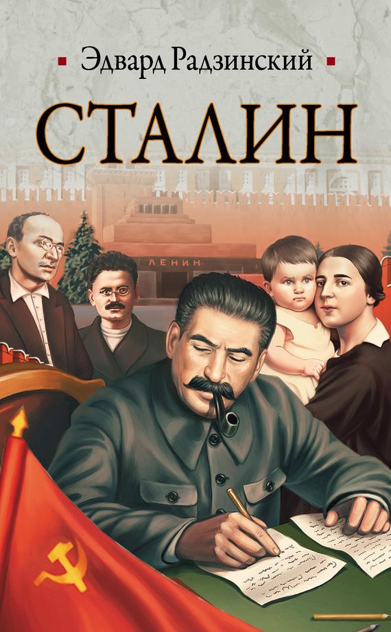 Эдвард радзинский сталин скачать fb2