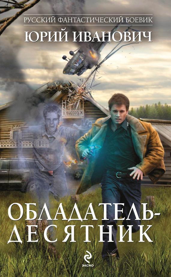 Забава богов манга читать на русском
