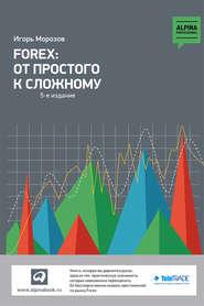 Forex-трейдинг практические аспекты торговли на мировых валютных скачать ручние форекс системи