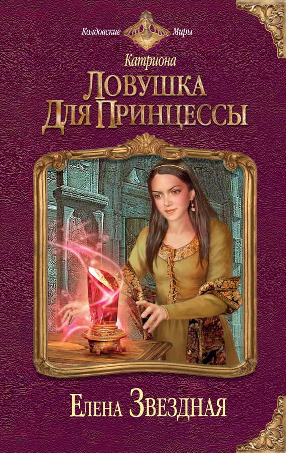Скачать книгу принцесса особого назначения