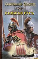 Электронная книга «Княжья Русь» – Александр Мазин