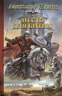Электронная книга «Место для битвы» – Александр Мазин