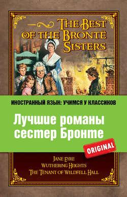 Лучшие романы сестер Бронте / The Best of the Brontë Sisters читать
