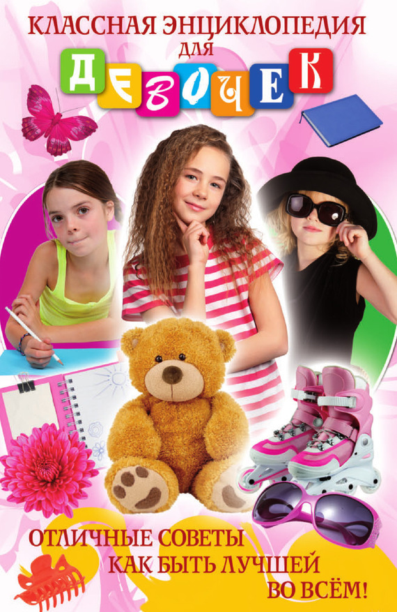Скачать книгу для девочки 12 лет