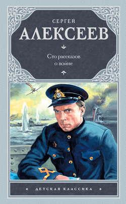 Книга Сто рассказов о войне (сборник)