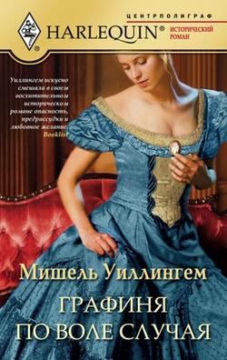 Книга Графиня по воле случая
