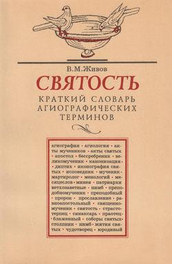 Картинки по запросу Святость. Краткий словарь агиографических терминов