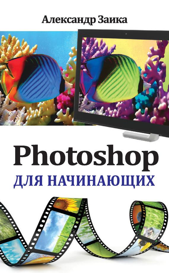 Скачать книгу фотошоп для начинающих