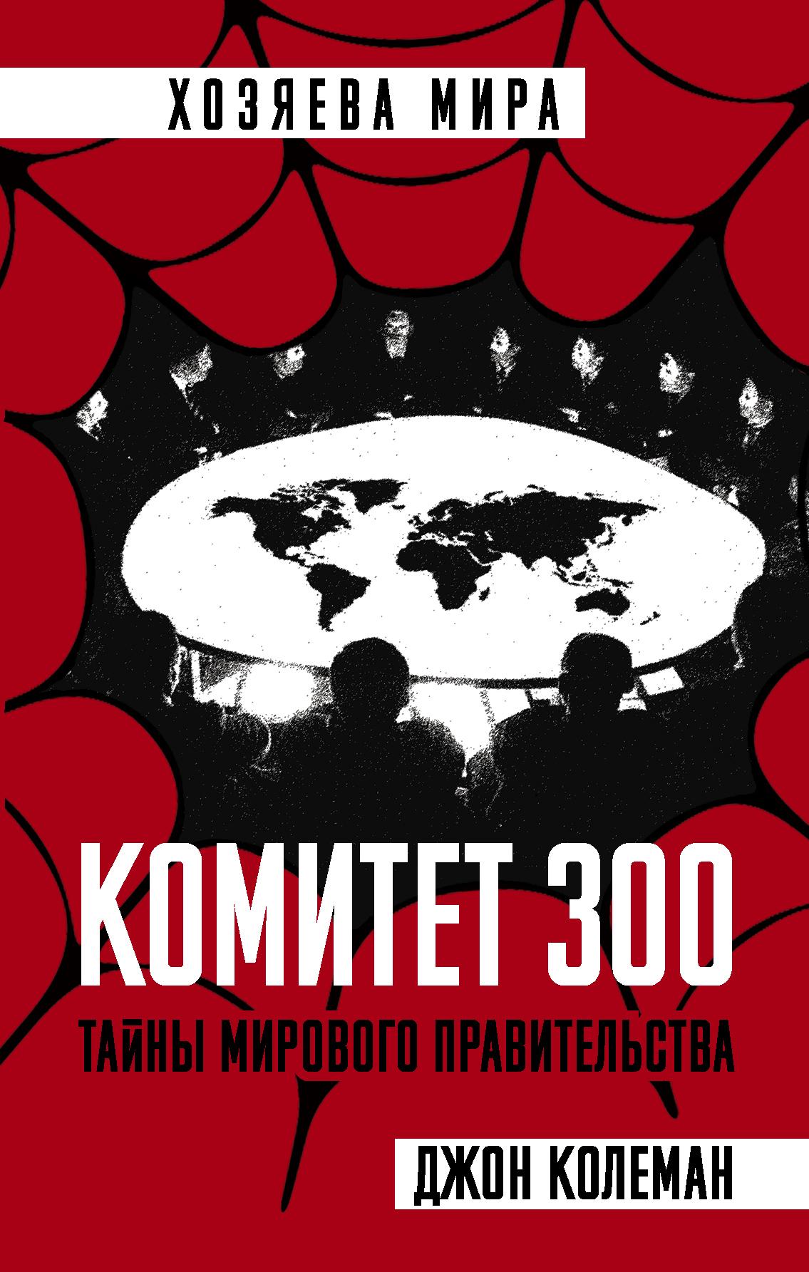 Скачать комитет-300 книгу
