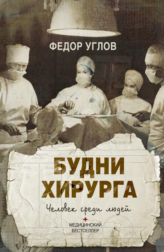 Скачать книгу будни хирурга
