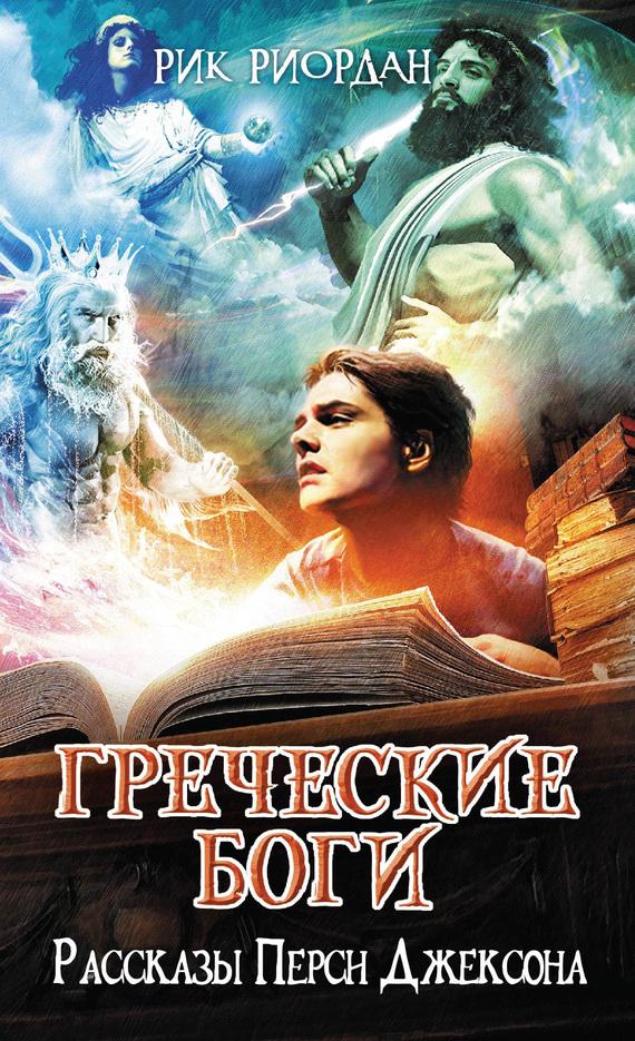 Скачать книгу подарок богов