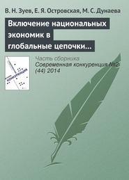 Обложка книги Глобальные цепочки создания стоимости и корпоративные интересы транснациональных корпораций