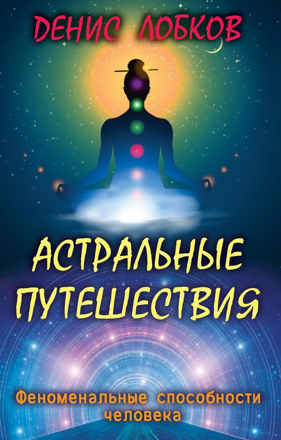 Скачать книги про астральные путешествия