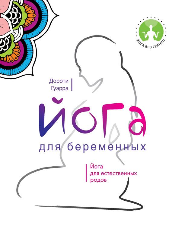 Книги для беременных скачать бесплатно без регистрации