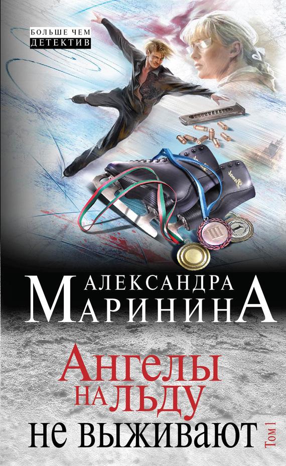 Маринина александра электронные книги скачать бесплатно