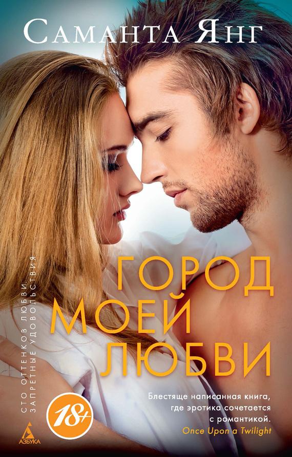 Город любви скачать книгу