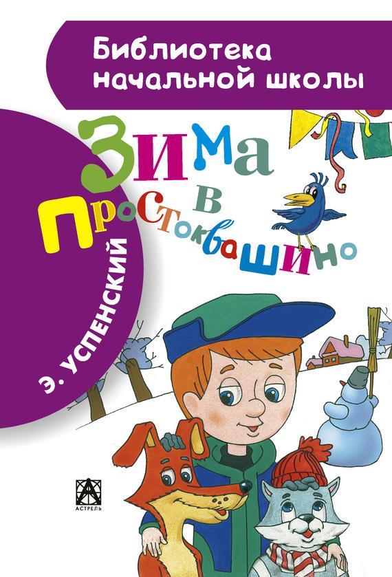 Книги эдуарда успенского скачать fb2