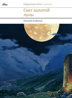 Читать книгу Свет золотой луны (сборник)