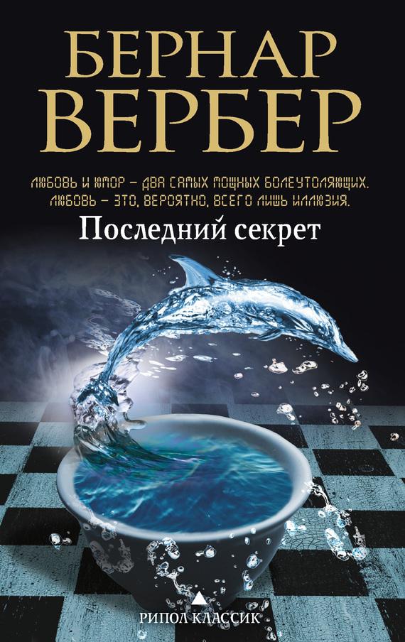 Бернард вербер последний секрет fb2