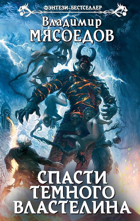 Книга властелин темного леса скачать
