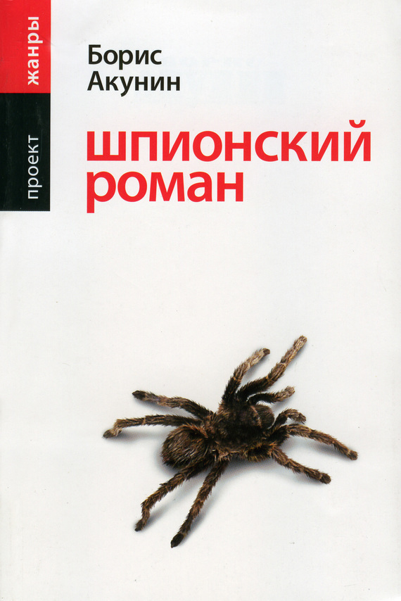 Книга акунина шпионский роман скачать бесплатно