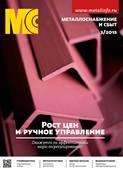 Скачать Металлоснабжение и сбыт №12/2015