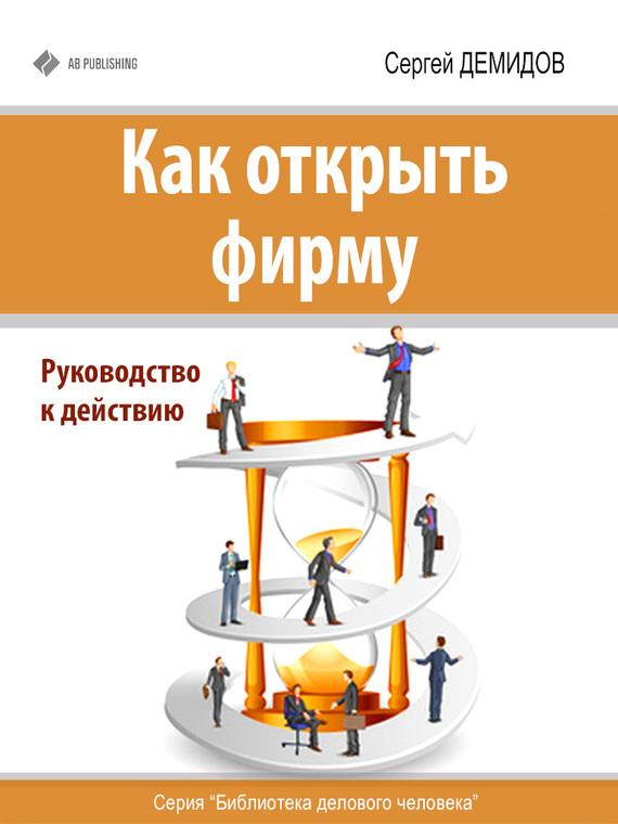Демидов как открыть фирму
