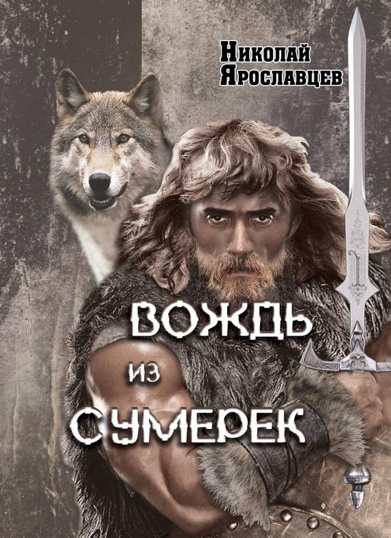 Ярославцев вождь из сумерек скачать все книги