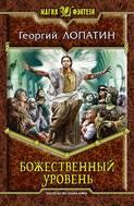Электронная книга «Божественный уровень» – Георгий Лопатин
