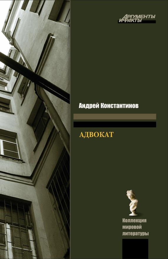 Константинов андрей все книги скачать бесплатно fb2