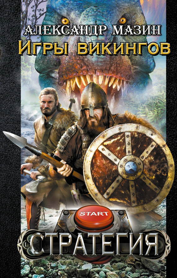 Книги мазина викинг серия скачать