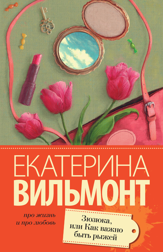 Екатерина вильмонт книги скачать бесплатно без регистрации