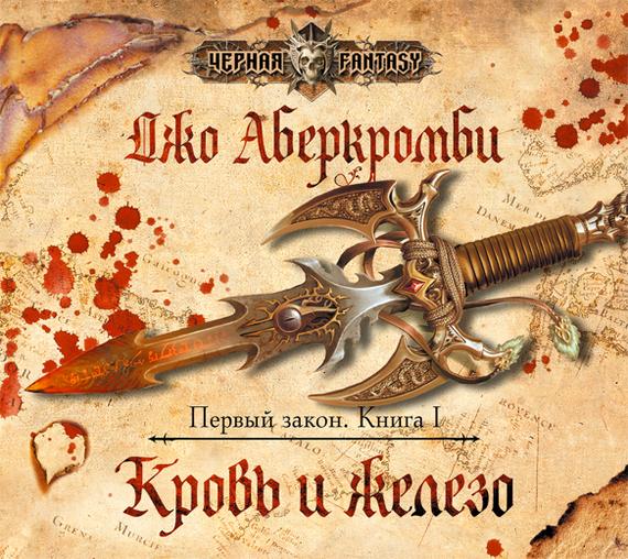 Кровь и железо (джо аберкромби) скачать книгу в fb2, txt, epub.