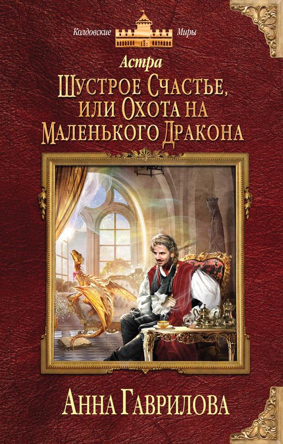 Скачать бесплатно книги гавриловой анны астра 2