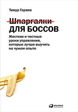 Электронную книга шпаргалка на телефон