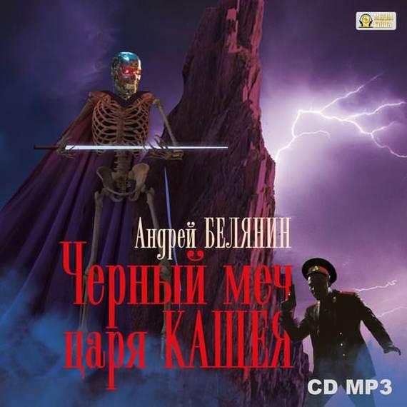 Скачать книгу белянина черный меч царя кощея