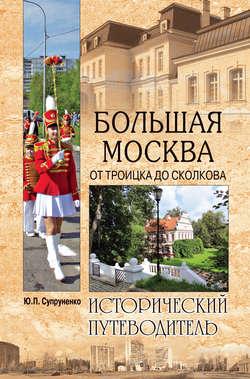 Читать Большая Москва. От Троицка до Сколкова