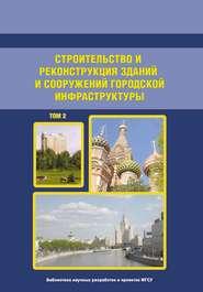 Скачать учебник реконструкция зданий и сооружений