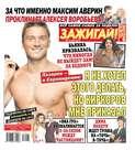 Желтая газета. Только звезды 14-2016