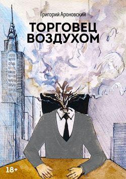 Книга Торговец воздухом