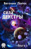 Книга Сила Декстры (книга 3)
