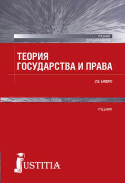Обложка книги учебник теория государства и права 2016