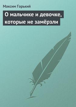 Обложка книги О мальчике и девочке, которые не замёрзли